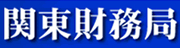 関東財務局